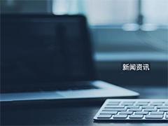 IT行业以161352元位居2019年人均工资首位